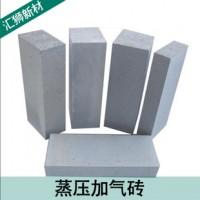 广西隔热材料 蒸压加气砖 300*300*50mm保温隔热砖 新品特价批发
