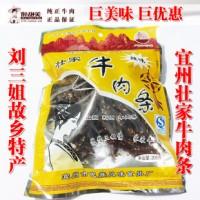 刘三姐故乡宜州壮家牛肉条批发200克 牛肉干 广西河池宜州特产