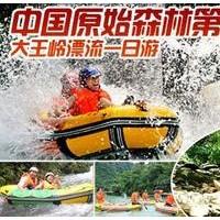 广西百色大王岭漂流景区团体散客门票118元/南宁亚太国际旅行社