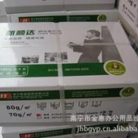 大量现货批发新顺达复印纸年底冲量厂家促销80G仅卖138元/箱