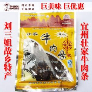 广西特产刘三姐故乡宜州壮家牛肉条批发50克甜味麻辣味香辣味