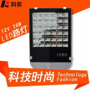 科索科技 LED 小平板路灯12V  36W  室外照明灯 超长寿命节能路灯