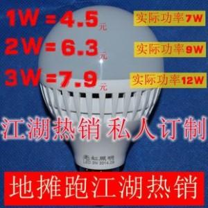 江湖热销 私人订单地摊1W  2W   3W LED球泡灯 高光度大气卖点高