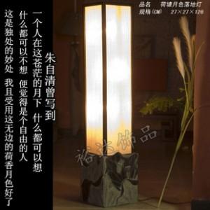 现代中式田园风格 卧室床头灯 家居客厅照明灯荷塘月色落地灯D013