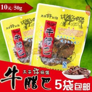 太平许师傅牛腊巴 正宗广西柳州柳城特产5袋包邮 牛肉干牛肉条