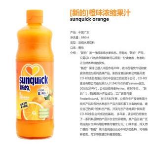 浓缩果汁冲调饮料 sunquick 预调鸡尾酒 新的橙汁单瓶840ml
