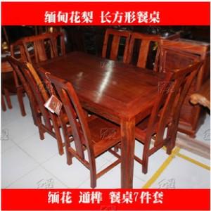 特价红木餐桌 长方形缅甸花梨木桌七件套 1.6米