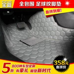 宝蓝 汽车用品 厂家直销 雪铁龙专用 全包围汽车丝圈脚垫 批发