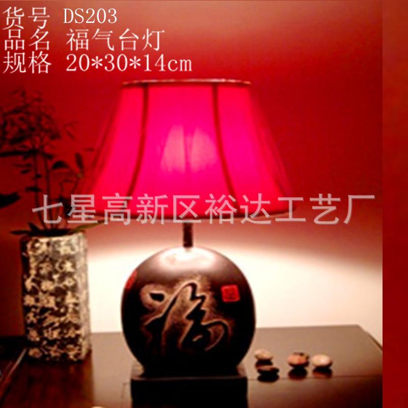 DS203--福气台灯