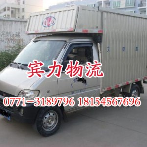 【宾力速运】南宁到贵港物流物流运输 同城配送就选宾力