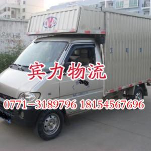 【宾力速运】南宁到钦州物流货物 物流公司 同城配送、货运配送
