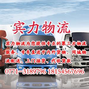 【宾力速运】南宁到桂平物流运输专