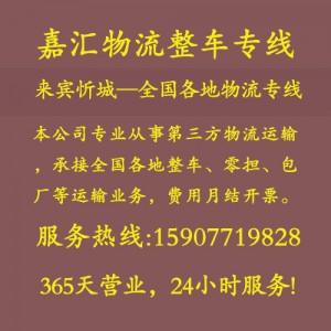【嘉汇专线】来宾忻城—全国各地整