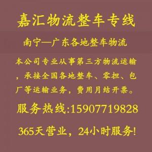 南宁—广东各地整车物流运输【嘉汇