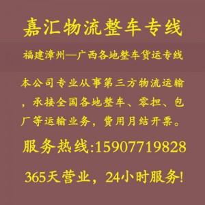 嘉汇物流福建漳州—广西各地整车货